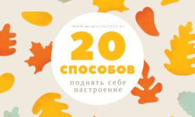 Лови позитиff)) 20 способов поднять себе настроение