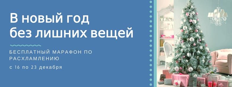 v-novyj-godbez-lishnix-veshhej-1