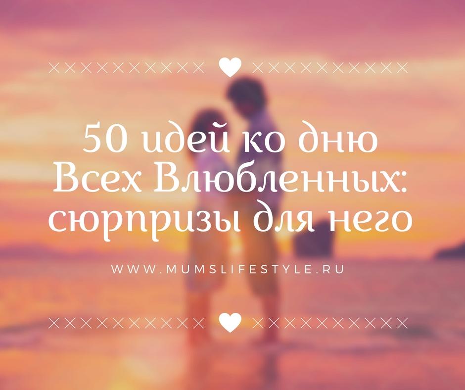 50 идей ко дню Всех Влюбленных: сюрпризы для него