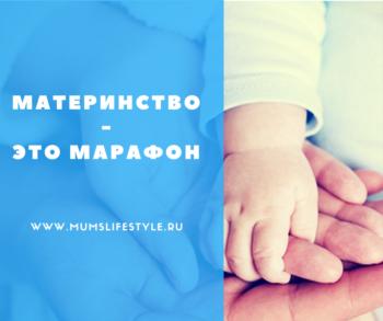 Материнство - это марафон