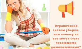 Ограничения систем уборки, или почему не все могут стать летающими домохозяйками