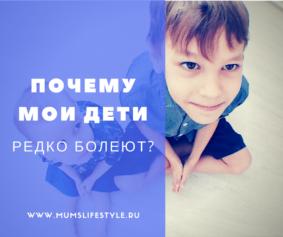 Почему мои дети редко болеют?