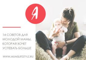 14 советов для молодой мамы, которая хочет успевать больше